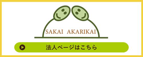 堺あかり会法人ページ